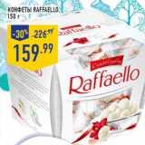Скидка: Конфеты raffaello,