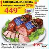 """Наш гипермаркет Акции - Лопатка """"Черный Кабан"""" """"Клинский"""""""