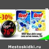 Атак Акции - Bref blue aktiv хлор/ сила актив лимон