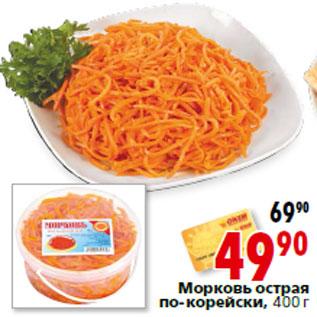Морковка по-корейски не острая в домашних условиях