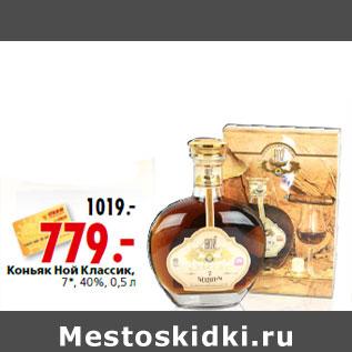 Коньяк Ной Классик 7 С Доставкой
