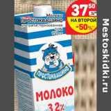Молоко Простоквашино у/пастеризованное 3,2%