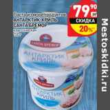 Паста из морепродуктов Антарктик-криль Санта Бремор, Вес: 150 г