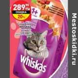 Сухой корм Whiskas , Вес: 1.9 кг