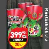 Конфеты Василина , Вес: 1 кг
