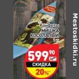 Конфеты Мишка Косолапый , Вес: 1 кг
