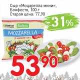Магазин:Авоська,Скидка:Сыр « Моцарелла мини» Бонфесто