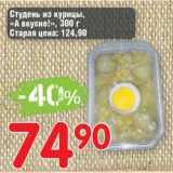 Магазин:Авоська,Скидка:Студень из курицы, «А вкусно»