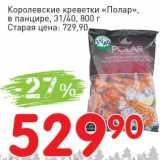 """Королевские креветки """"Полар"""" в панцире 31/40"""
