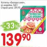 """Котлеты """"Белорусские"""" из индейки"""