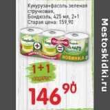 Кукуруза+фасоль зеленая стручковая, Бондюэль