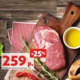 Окорок свиной охлажденный , Вес: 1 кг