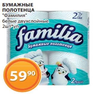 Акция - Бумажные полотенца Фамилия