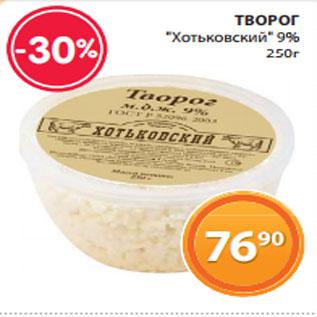 Акция - Творог Хотьковский 9%