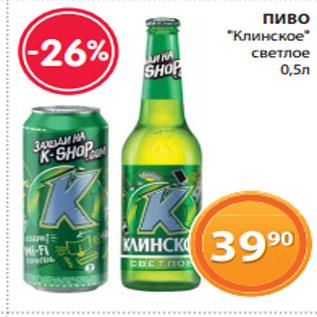 Акция - Пиво Клинское