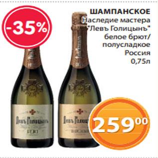 Акция - Шампанское Левъ Голицынъ