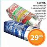 Магазин:Магнолия,Скидка:СЫРОК творожный с ванилином/ с вареной сгущенкой  «Свитлогорье»