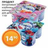 Магазин:Магнолия,Скидка:Продукт йогуртовый Фруттис