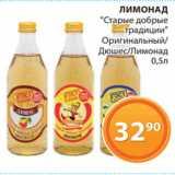 Магазин:Магнолия,Скидка:Лимонад «Старые добрые традиции»