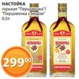 Магазин:Магнолия,Скидка:Настойка горькая Перцовочка/Перцовочка с медом