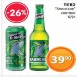 Магазин:Магнолия,Скидка:Пиво Клинское