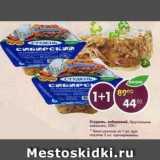 Студень, сибирский, Хрустальная снежинка, Вес: 200 г