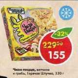 Магазин:Пятёрочка,Скидка:Чизи пицца, ветчина и грибы, Горячая Штучка