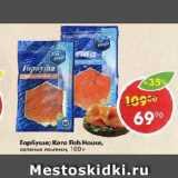 Горбуша; Кета Fish House,  соленые ломтики, Вес: 100 г
