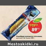 Скумбрия холодного копчения,  кусочки, Fish House, Вес: 300 г