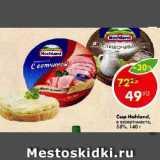 Магазин:Пятёрочка,Скидка:Сыр Hohland,  в ассортименте, 55%