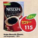 Кофе Nescafe Classic,  растворимый, Вес: 150 г