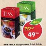 Магазин:Пятёрочка,Скидка:Чай Tess, в ассортименте