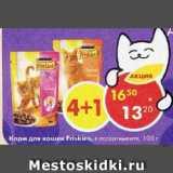 Магазин:Пятёрочка,Скидка:Корм для кошек Friskies, в ассортименте