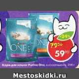 Магазин:Пятёрочка,Скидка:Корм для кошек Purina One, в ассортименте