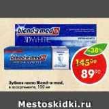 Магазин:Пятёрочка,Скидка:Зубная паста Blend-a-med,  в ассортименте