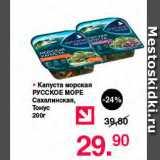 Магазин:Оливье,Скидка:Капуста морская Русское море Сахалинская