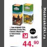Чай Ahmad tea в пакетиках 25 шт