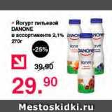 Йогурт питьтевой Danone 2,1%, Вес: 270 г