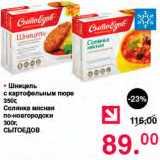 Шницель  с картофельным пюре Сытоедов, Вес: 300 г
