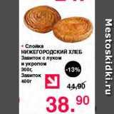 Слойка Нижегородский хлеб Завиток с луком и уропом