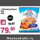 Палочки рыбные VICI  , Вес: 500 г