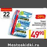 Творог Золотая серия Дмитровский МЗ, Вес: 180 г