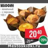 Магазин:Spar,Скидка:Маффин ванильный/с персиком