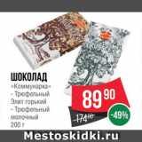 """Скидка: Шоколад """"Коммунарка"""""""