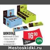 Магазин:Spar,Скидка:Шоколад O`Zera