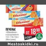 Магазин:Spar,Скидка:Печенье «Юбилейное»