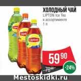 Магазин:Spar,Скидка:Чай холодный Lipton