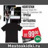 Скидка: Колготки/трусы, футболка мужская
