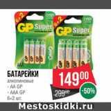 Скидка: Батарейки GP