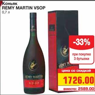 Купить Коньяк Remy Martin V.S.O.P